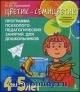 Цветик-семицветик. Программа интеллектуального, эмоционального и волевого развития детей 4-5 лет